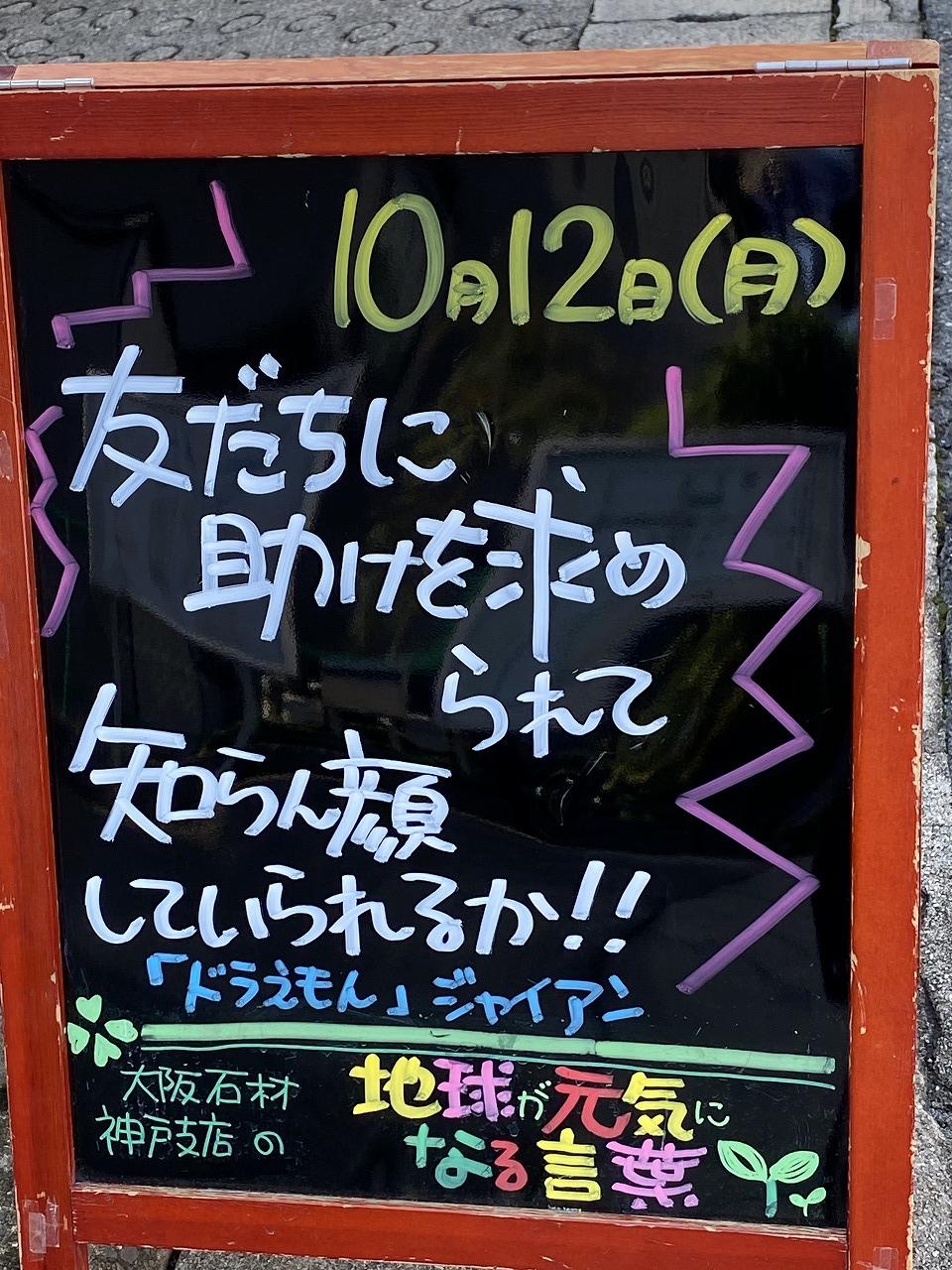 神戸の墓石店「地球が元気になる言葉」の写真 2020年10月12日