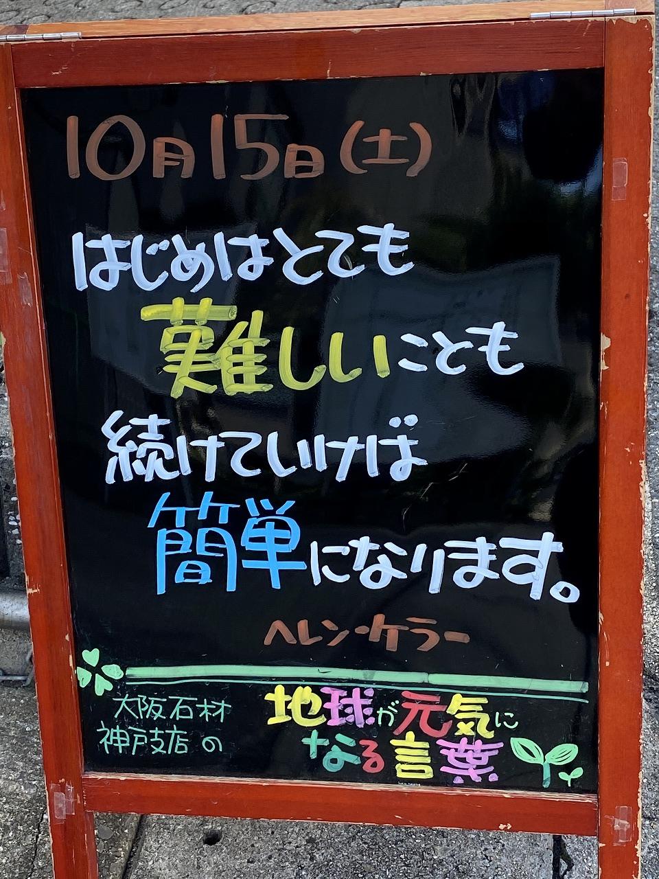 神戸の墓石店「地球が元気になる言葉」の写真 2020年10月15日