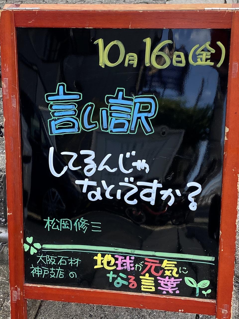 神戸の墓石店「地球が元気になる言葉」の写真 2020年10月16日
