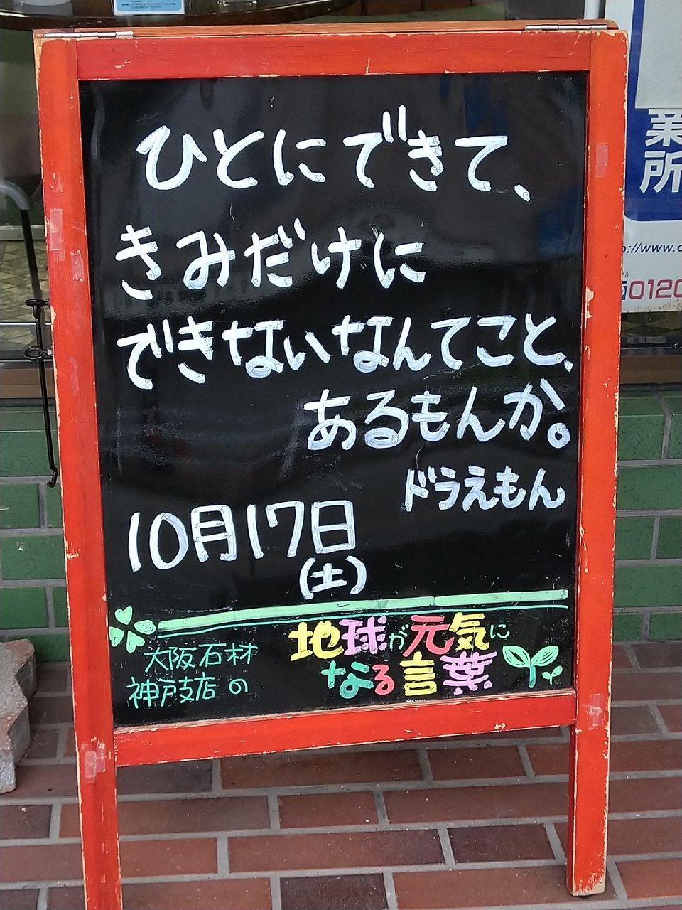 神戸の墓石店「地球が元気になる言葉」の写真 2020年10月17日