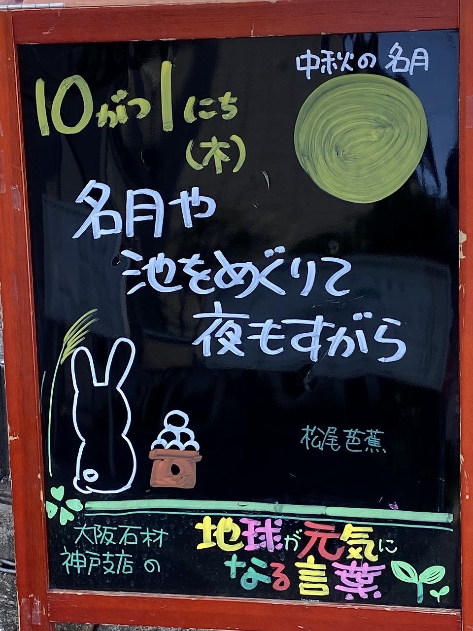 神戸の墓石店「地球が元気になる言葉」の写真 2020年10月1日