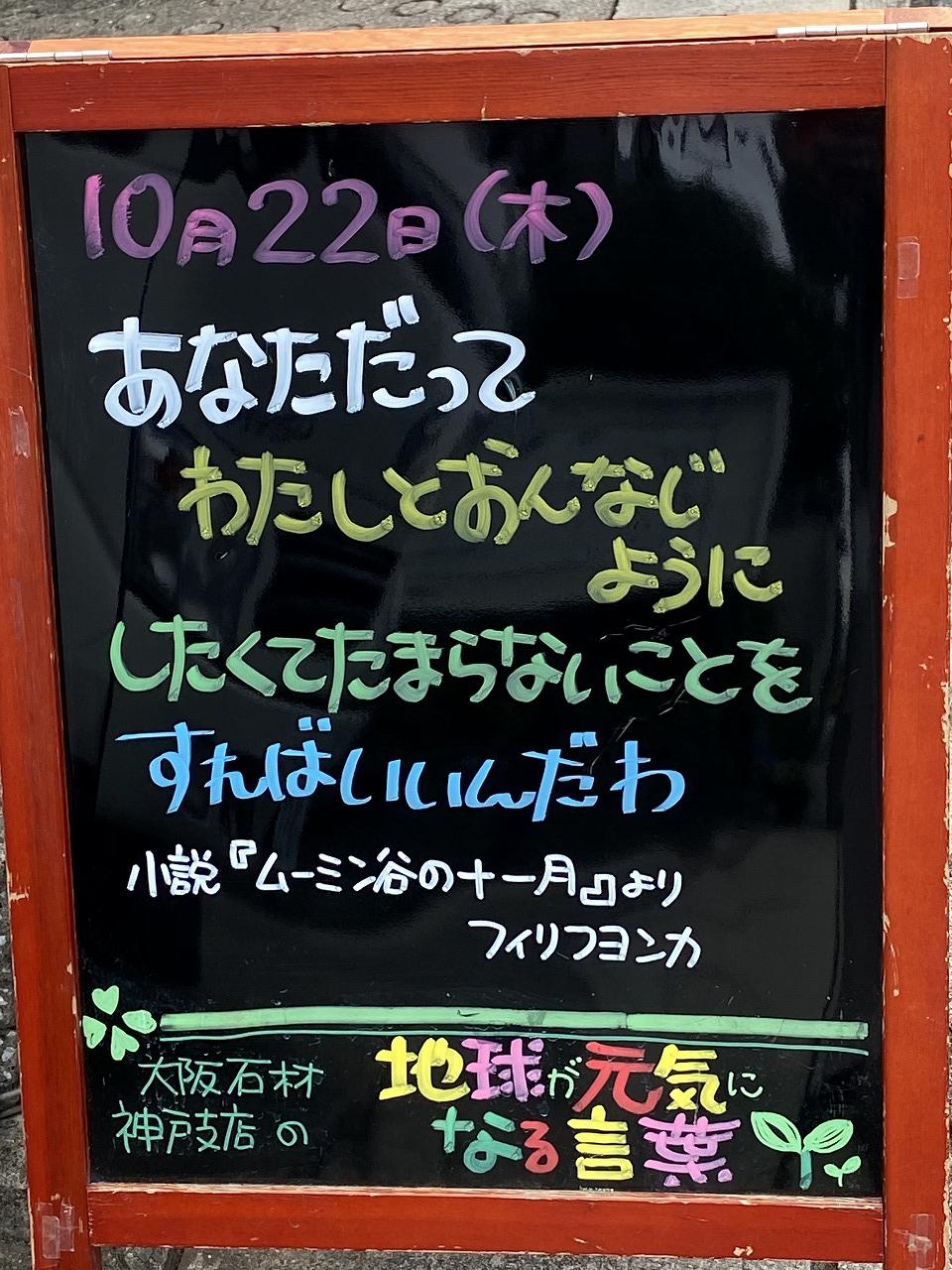 神戸の墓石店「地球が元気になる言葉」の写真 2020年10月22日