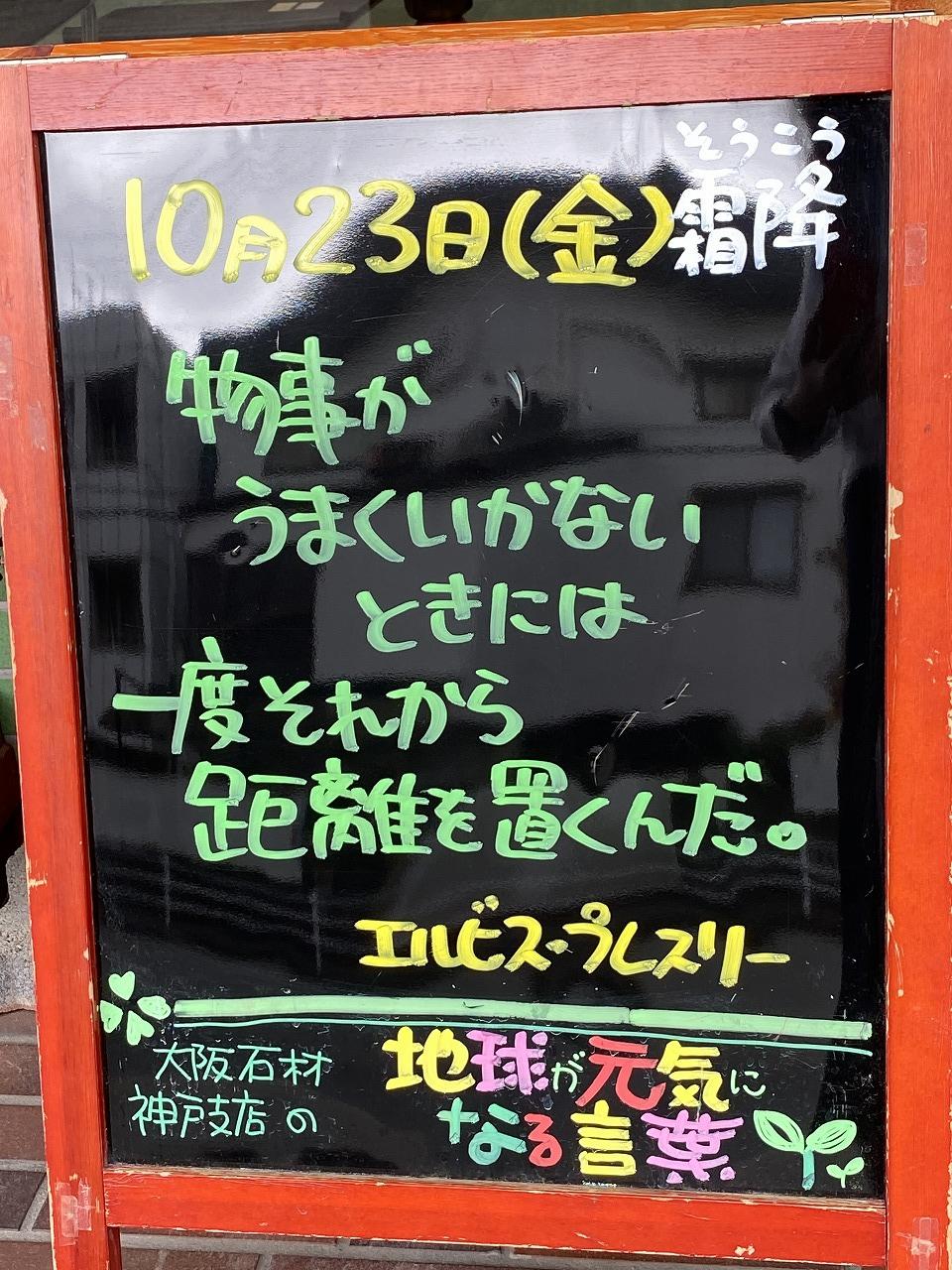 神戸の墓石店「地球が元気になる言葉」の写真 2020年10月23日