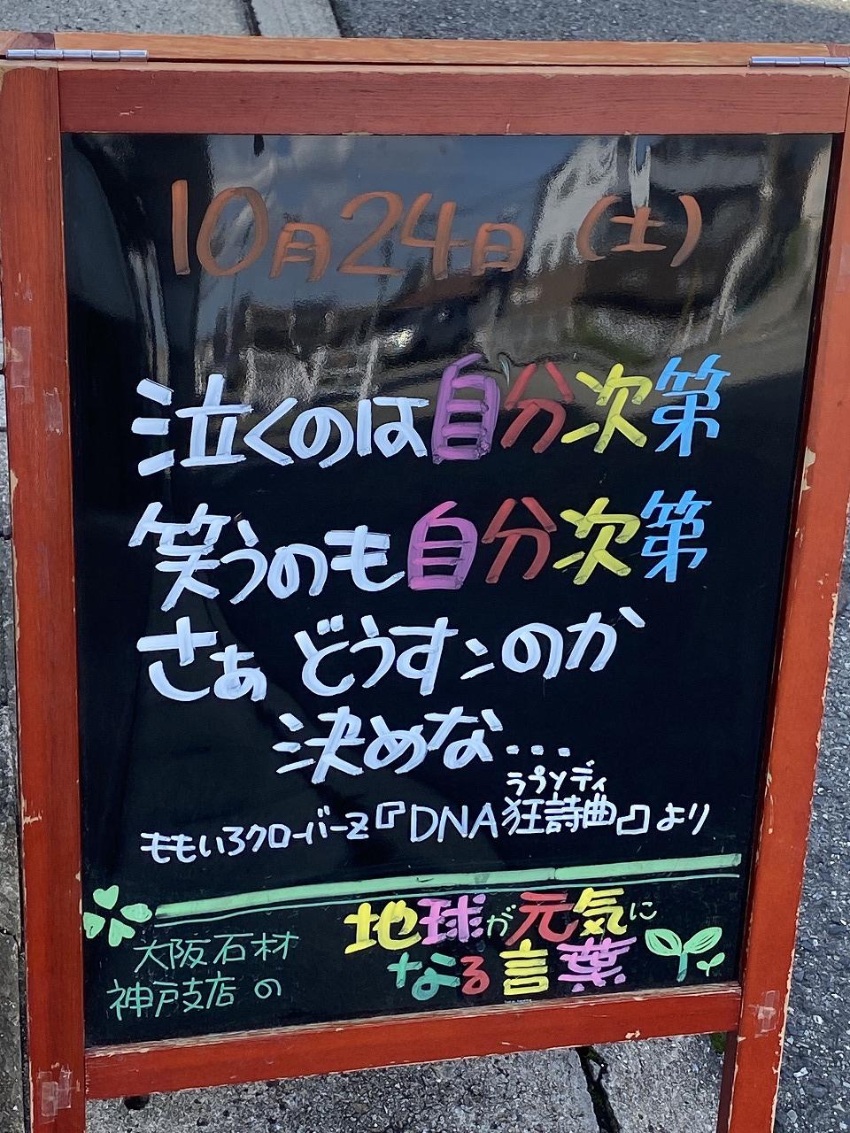 神戸の墓石店「地球が元気になる言葉」の写真 2020年10月24日