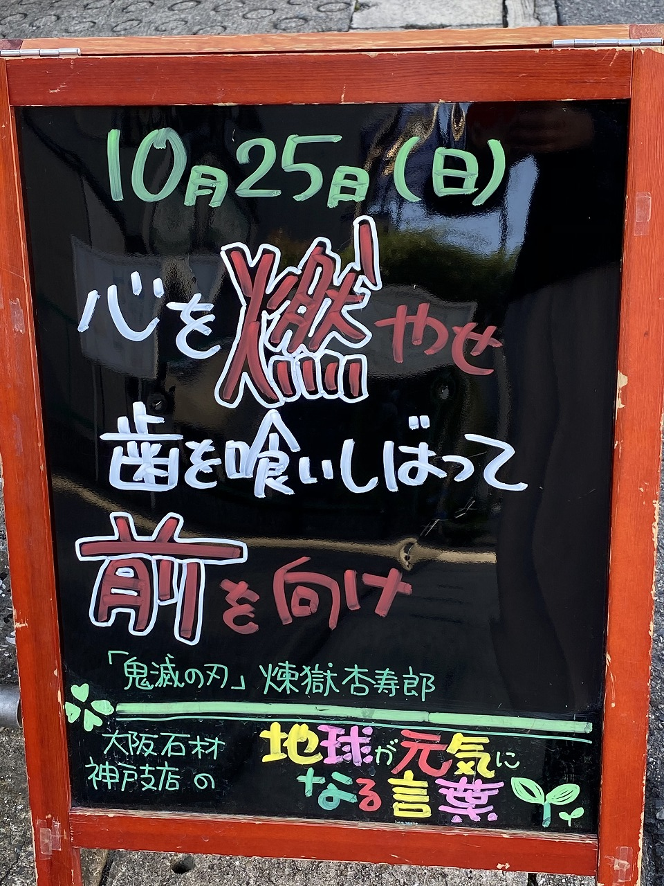 神戸の墓石店「地球が元気になる言葉」の写真 2020年10月25日