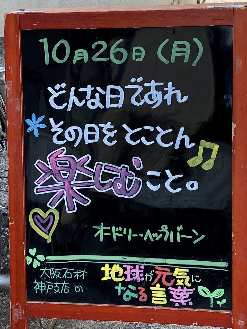 神戸の墓石店「地球が元気になる言葉」の写真 2020年10月26日