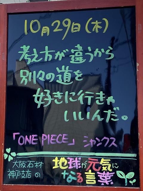 神戸の墓石店「地球が元気になる言葉」の写真 2020年10月29日