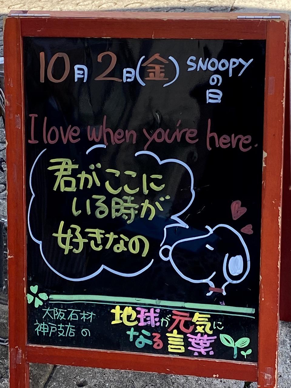 神戸の墓石店「地球が元気になる言葉」の写真 2020年10月2日