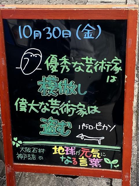 神戸の墓石店「地球が元気になる言葉」の写真 2020年10月30日