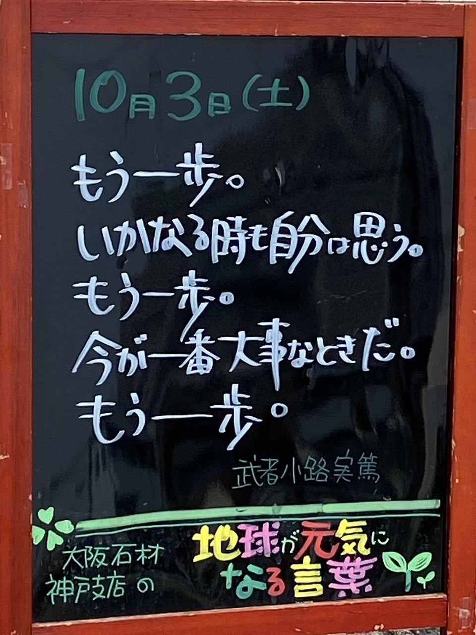 神戸の墓石店「地球が元気になる言葉」の写真 2020年10月3日