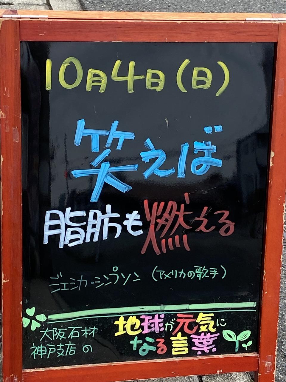 神戸の墓石店「地球が元気になる言葉」の写真 2020年10月4日