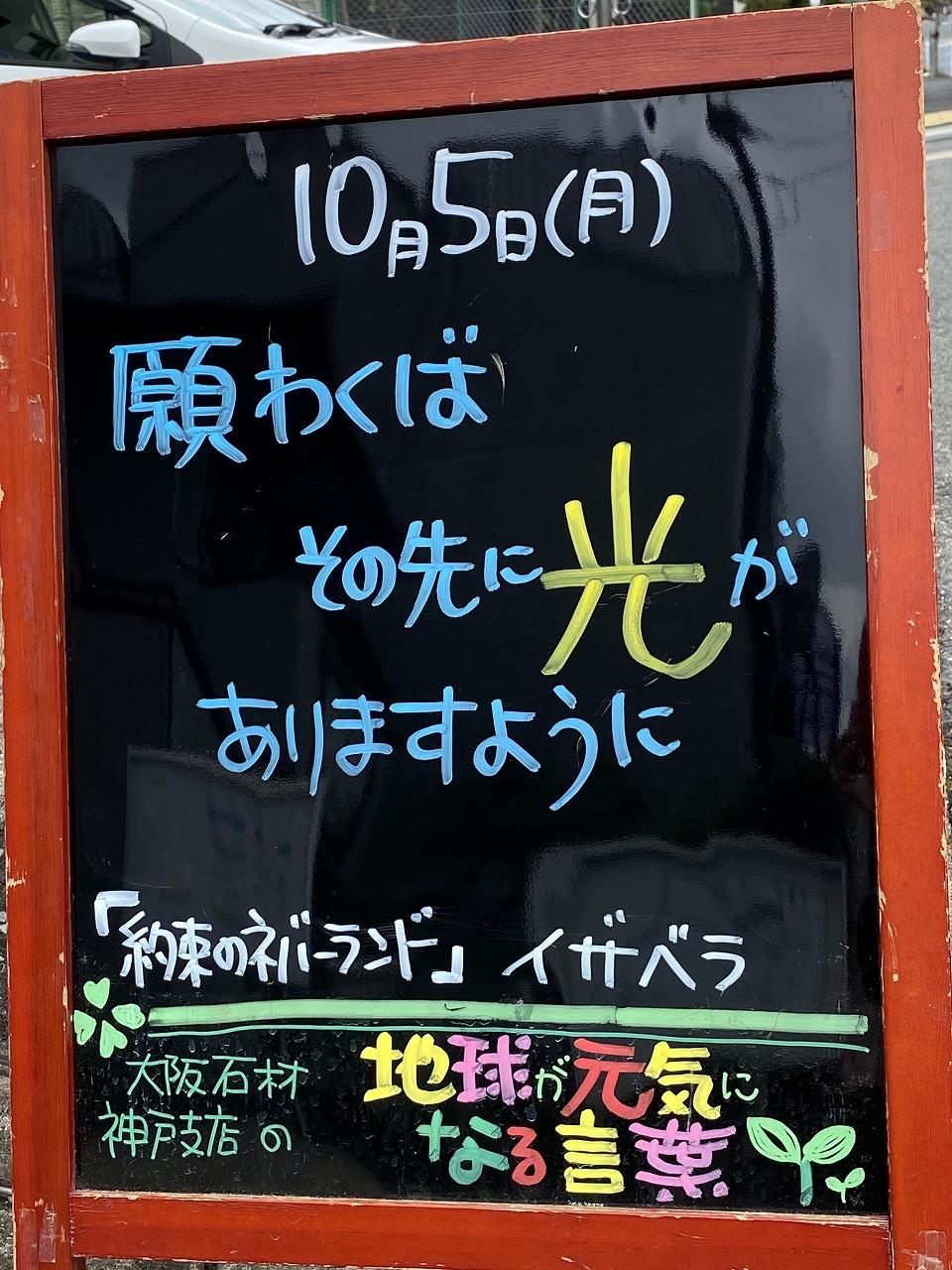 神戸の墓石店「地球が元気になる言葉」の写真 2020年10月5日