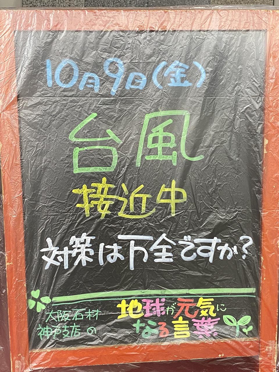神戸の墓石店「地球が元気になる言葉」の写真 2020年10月9日
