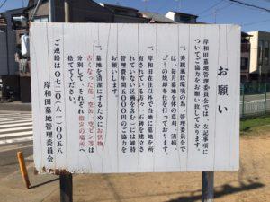 岸和田墓地(門真市)のお墓