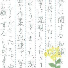松井墓地で文字の彫刻をさせていただきました(山野様)