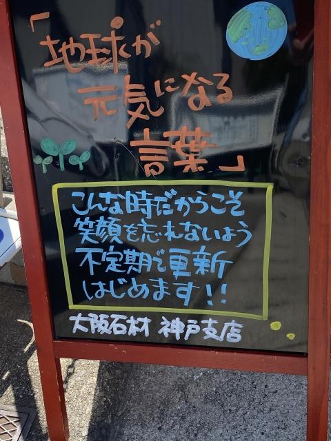 神戸の墓石店「地球が元気になる言葉」の写真 20204月スタート時