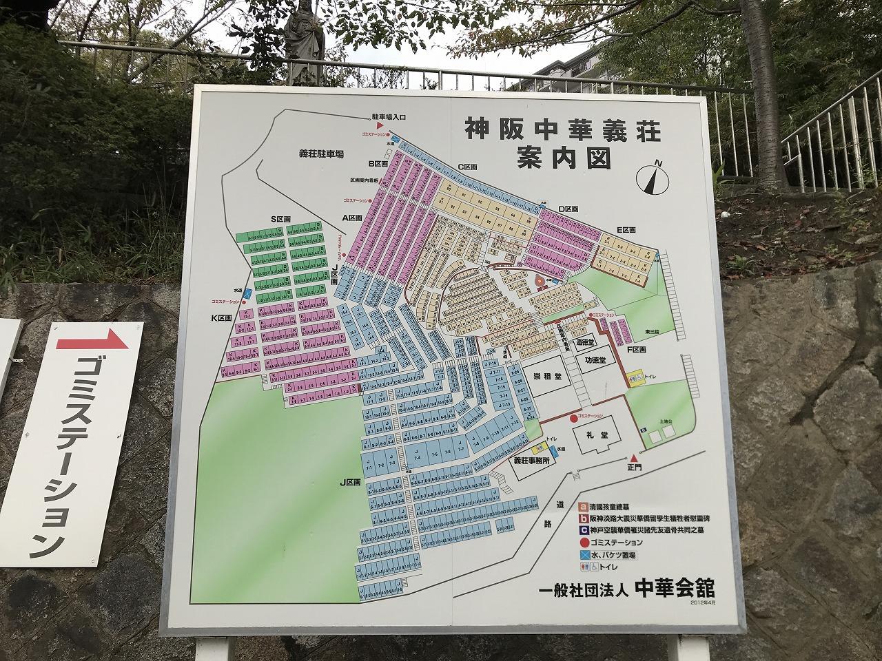 中華義荘(神戸市長田区)の案内図