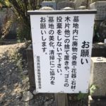 加茂共同墓地(川西市)の看板