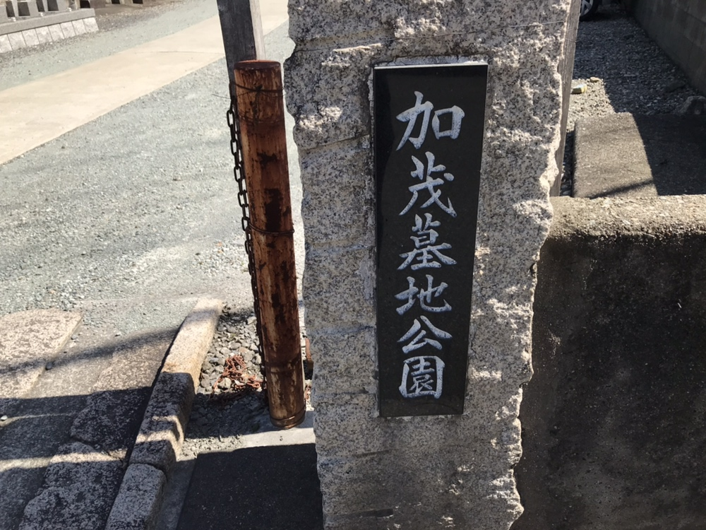 加茂共同墓地(川西市)の入り口