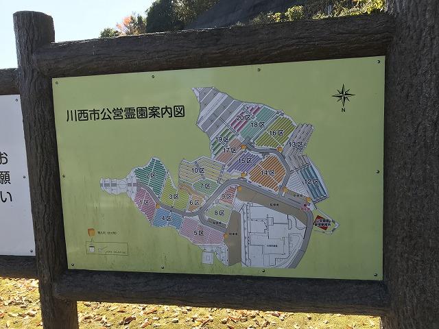 川西公営霊園(川西市)の霊園内案内看板