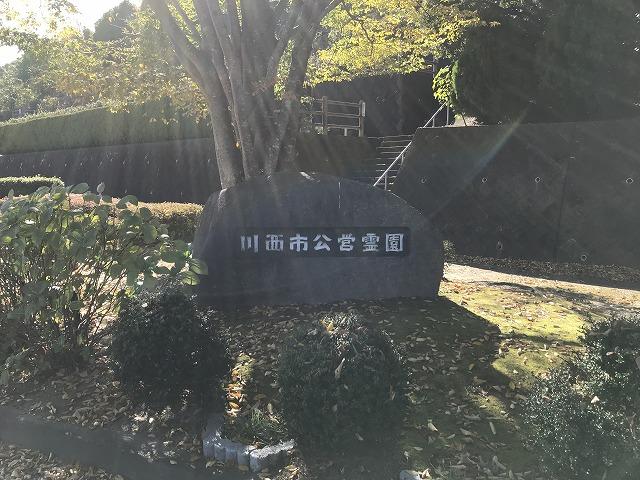 川西公営霊園(川西市)の石碑