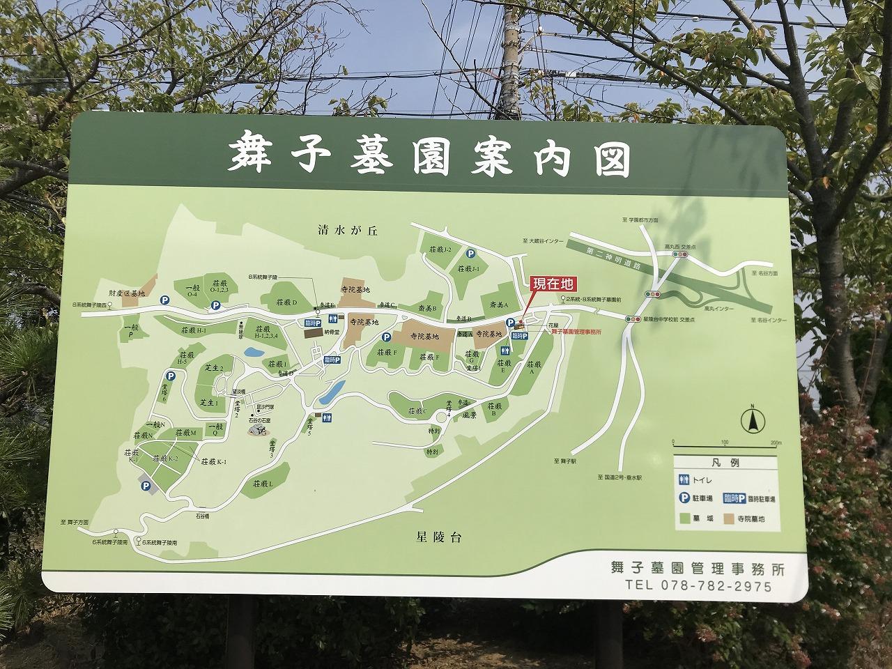 神戸市立舞子墓園の墓地の案内図