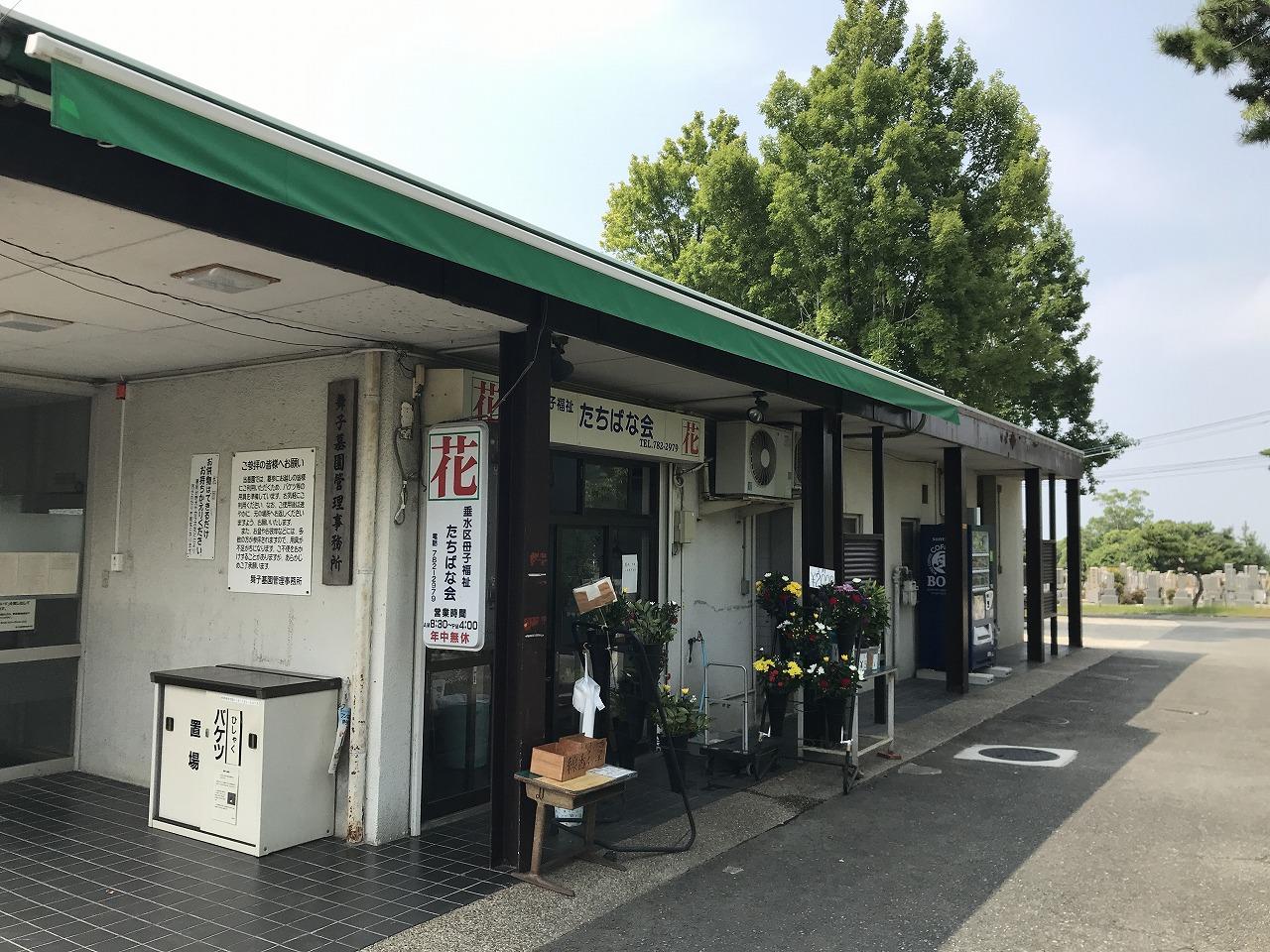 神戸市立舞子墓園(神戸市垂水区)の花屋さん