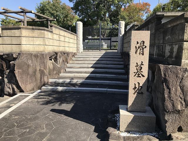 滑墓地(神戸市垂水区)の入り口