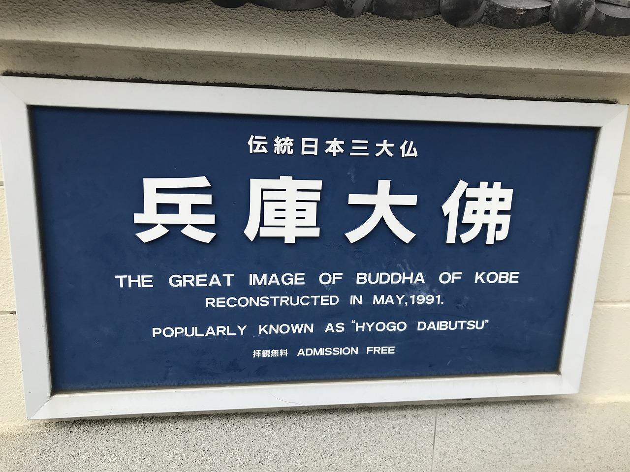 能福寺(神戸市兵庫区)の兵庫大佛