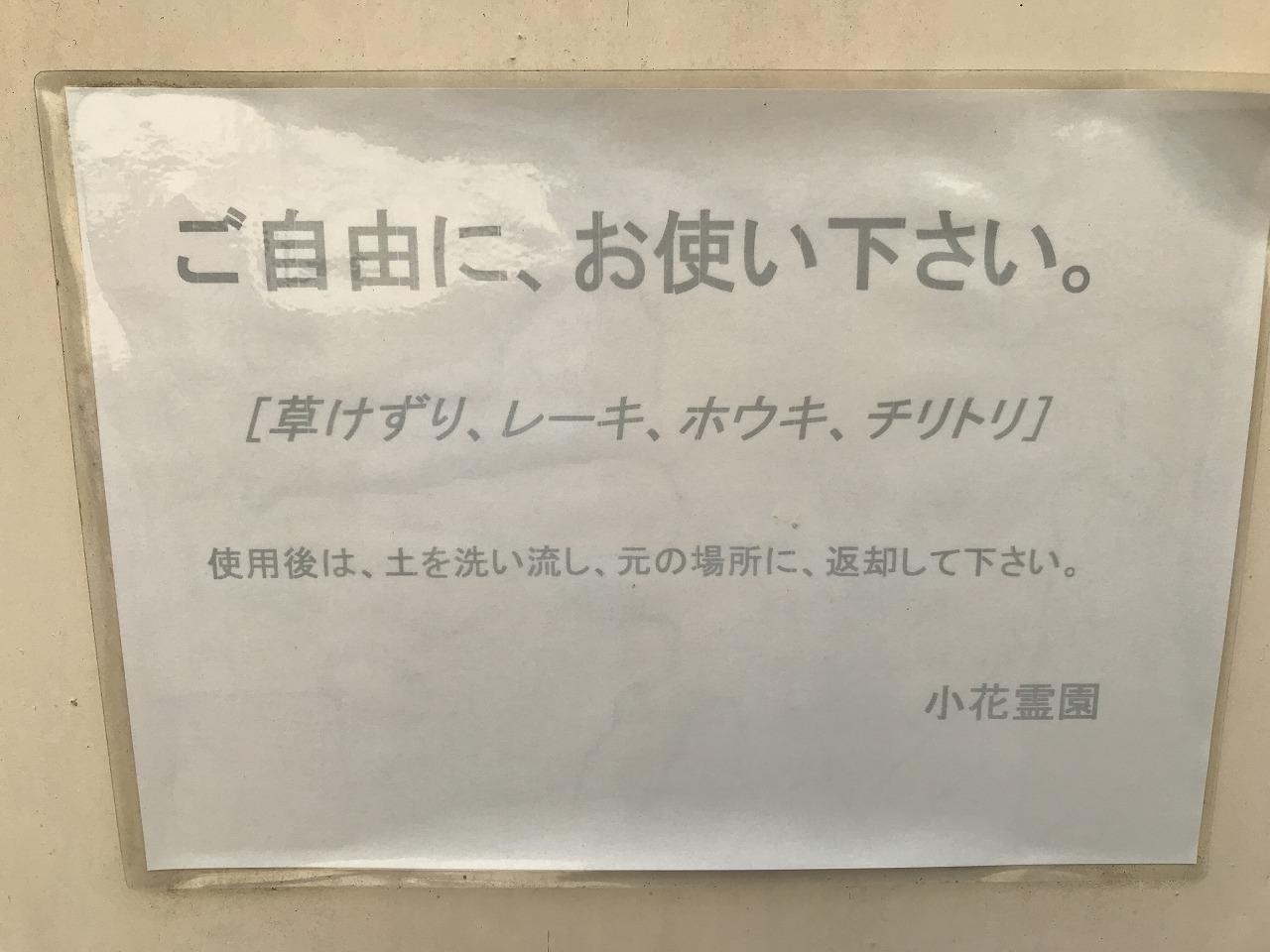 小花霊園(川西市)の貼紙