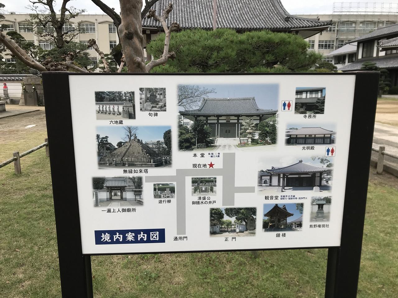 真光寺(神戸市兵庫区)の境内案内図