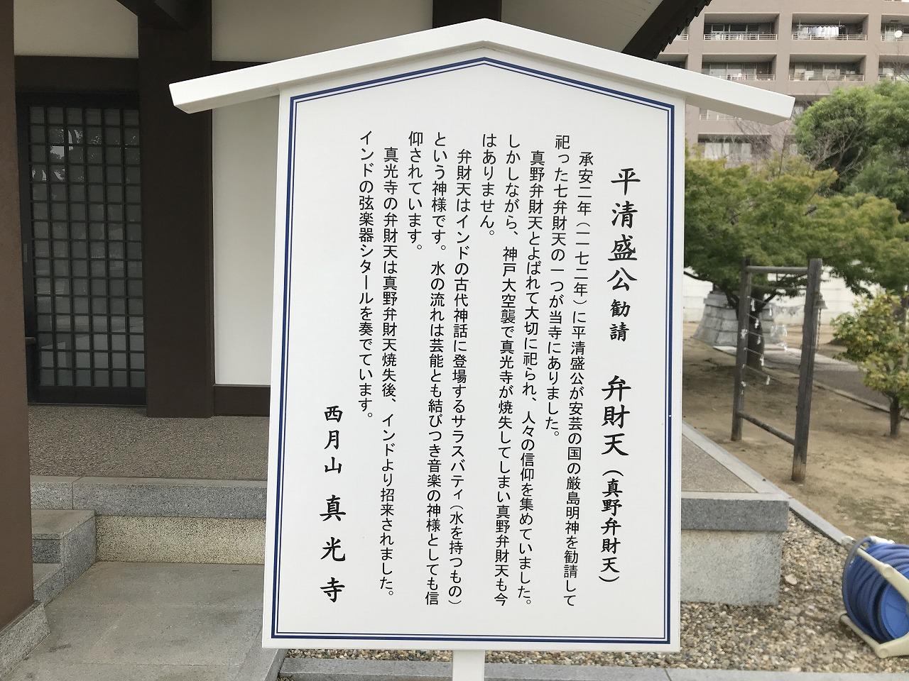 真光寺(神戸市兵庫区)の弁財天看板