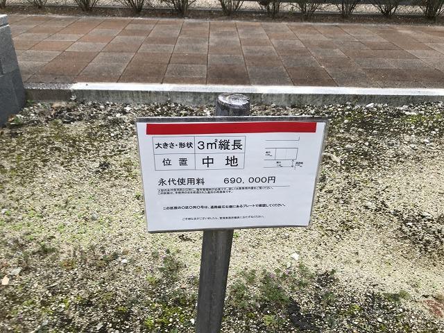 宝塚すみれ墓苑 空き区画