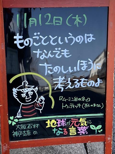 神戸の墓石店「地球が元気になる言葉」の写真 2020年11月12日