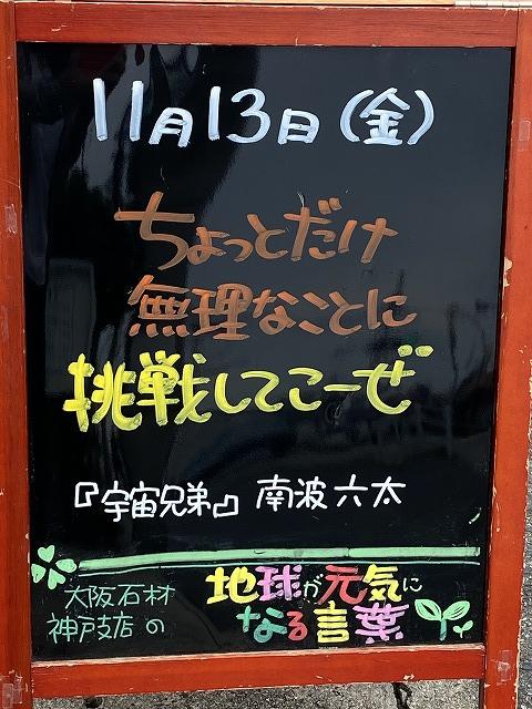 神戸の墓石店「地球が元気になる言葉」の写真 2020年11月13日