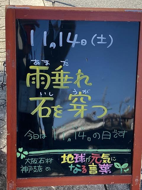 神戸の墓石店「地球が元気になる言葉」の写真 2020年11月14日