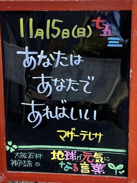 神戸の墓石店「地球が元気になる言葉」の写真 2020年11月15日