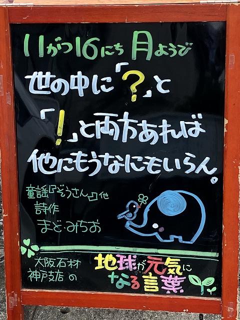 神戸の墓石店「地球が元気になる言葉」の写真 2020年11月16日