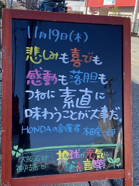 神戸の墓石店「地球が元気になる言葉」の写真 2020年11月19日