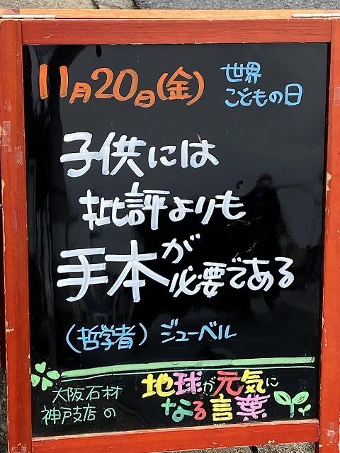 神戸の墓石店「地球が元気になる言葉」の写真 2020年11月20日