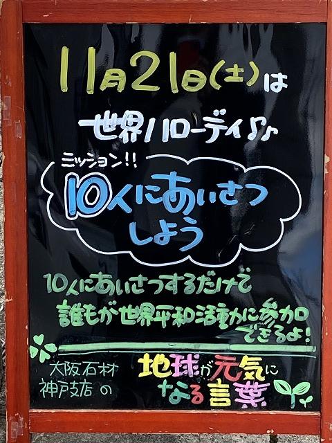 神戸の墓石店「地球が元気になる言葉」の写真 2020年11月21日