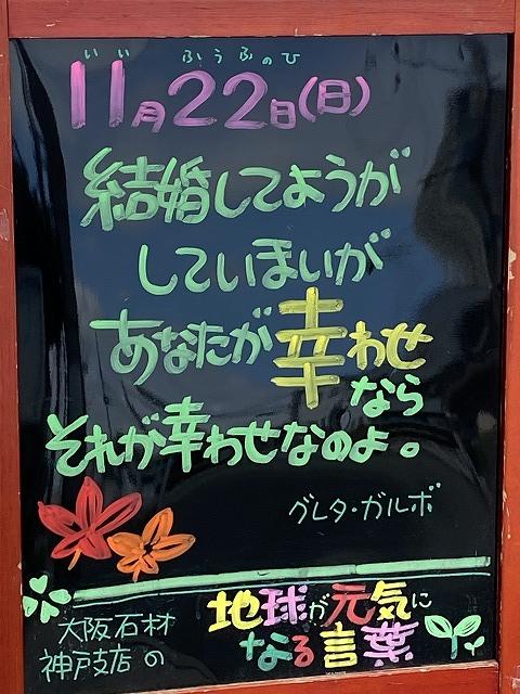 神戸の墓石店「地球が元気になる言葉」の写真 2020年11月22日
