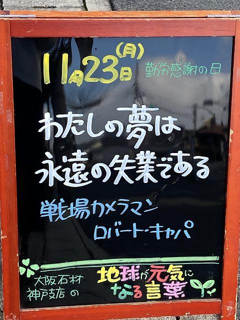 神戸の墓石店「地球が元気になる言葉」の写真 2020年11月23日