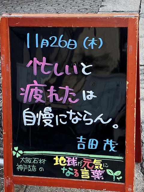 神戸の墓石店「地球が元気になる言葉」の写真 2020年11月26日