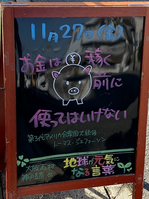 神戸の墓石店「地球が元気になる言葉」の写真 2020年11月27日