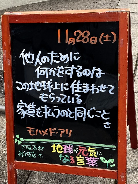 神戸の墓石店「地球が元気になる言葉」の写真 2020年11月28日
