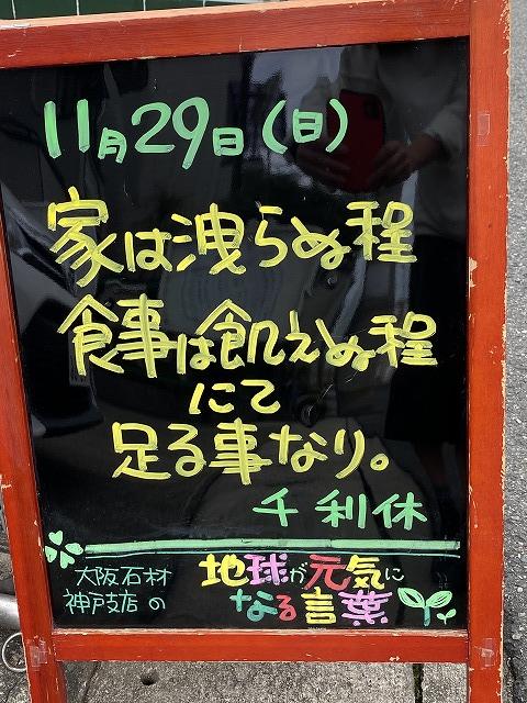 神戸の墓石店「地球が元気になる言葉」の写真 2020年11月29日