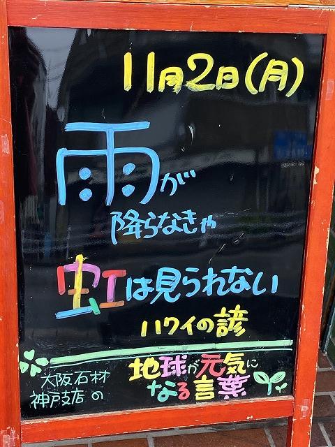 神戸の墓石店「地球が元気になる言葉」の写真 2020年11月2日