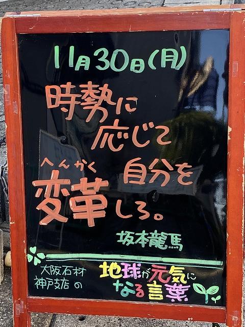 神戸の墓石店「地球が元気になる言葉」の写真 2020年11月30日