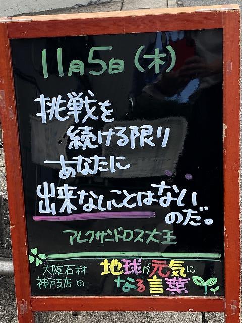 神戸の墓石店「地球が元気になる言葉」の写真 2020年11月5日